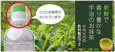kyo-no-matcha1.jpg
